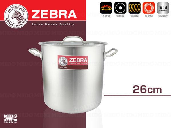 斑馬牌ZEBRA 深型魯桶 26CM《Mstore》