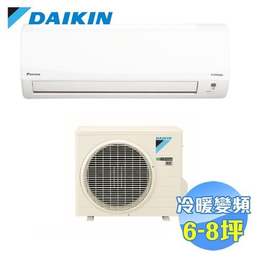 大金 DAIKIN 變頻冷暖 一對一分離式冷氣 經典系列 RHF40RVLT / FTHF40RVLT