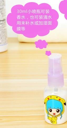 [協貿國際] 30ml化妝小噴瓶透明噴壺化妝水噴霧瓶 (10個價)