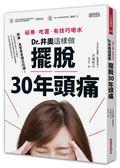 (二手書)祛寒、吃薑、有技巧喝水,Dr.井奧這樣做,擺脫30年頭痛