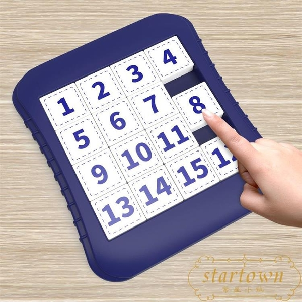 數字華容道密碼盒塑料滑動拼圖兒童益智游戲玩具【繁星小鎮】