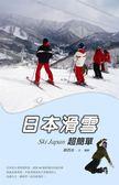 (二手書)日本滑雪超簡單