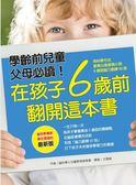 在孩子6歲前翻開這本書(最新版):用科學方法 教育出高智商小孩-6歲前腦力鍛鍊9..