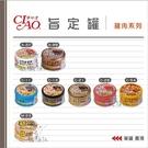 日本CIAO貓罐[旨定罐,雞肉口味,8種口味](單罐) 產地:日本