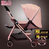 嬰兒手推車 輕便折疊嬰兒車推車可坐躺雙向手推