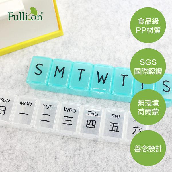 【Fullicon護立康】居家必備 7日藥盒 保健盒 收納盒
