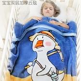 嬰兒毯子寶寶空調被毯兒童蓋毯新生兒毛毯云毯秋冬加厚【倪醬小鋪】