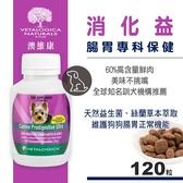 【SofyDOG】Vetalogica 澳維康 狗狗專科保健 消化益