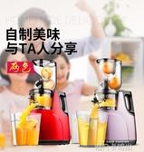 榨汁機家用全自動汁渣分離大口徑水果蔬小型原汁機炸果汁機豆漿機MBSQM 依凡卡時尚