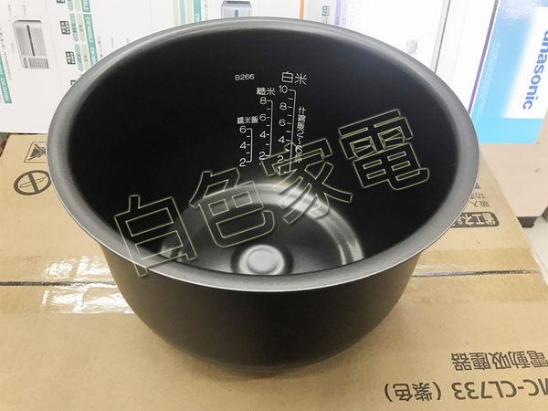 【象印☆ZOJIRUSHI】電子鍋內鍋☆原廠B266☆適用型號:NP-HBF18