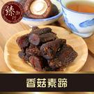 嚴選香菇頭製作,越嚼越香越涮嘴的香菇素蹄,最適合聊天泡茶的休閒夥伴。