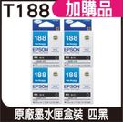 EPSON T188150 / T188 四黑  原廠盒裝墨水匣