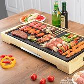 燒烤爐家用220V 電烤盤無煙不粘多功能烤肉機燒烤架烤肉鍋電烤爐 烤肉節最低價igo