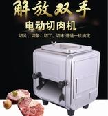 不銹鋼刀片千盛華萍電動商用多功能切肉機切片切絲機wy 快速出貨