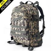 雙十二 絕地求生三級包戶外雙肩背包3D戰術背包攻擊迷彩旅行裝備登山包【onecity】