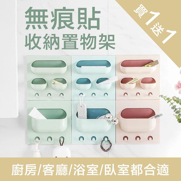 【JAR嚴選】【買1送1】無痕貼收納置物架(廚房客廳浴室)