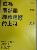 【書寶二手書T6/財經企管_KIE】成為讓部屬願意追隨的上司_岩田松雄