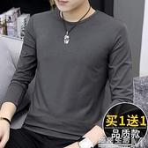 春秋男莫代爾冰絲T恤長袖修身打底衫圓領外穿內搭體恤純色上衣服
