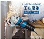 電動角磨機 東成角磨機磨光機手磨機電動打磨拋光多功能切割機手砂輪電動工具 快速出貨YYJ