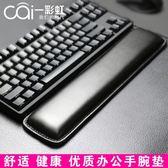 緩解疲勞 皮質機械鍵盤手托掌托滑鼠鍵盤護腕墊87 104 108腕托