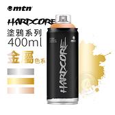 『ART小舖』西班牙蒙大拿MTN Hardcore塗鴉系列 噴漆 400ml 金屬色系 單色自選