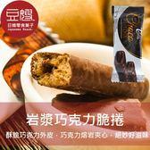 【豆嫂】印尼零食 Tobelo岩漿巧克力脆捲