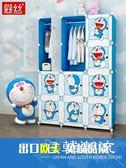 兒童衣柜簡易宿舍卡通型塑料組裝掛小孩衣櫥組合嬰兒寶寶收納柜子