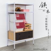 【dayneeds】鐵木欣櫃派90X45X150三層烤白架含木板/邊條白色+清水模
