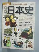 【書寶二手書T4/歷史_INC】圖解日本史(修訂版)_武光誠 , 陳念雍