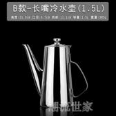 不銹鋼冷水壺泡茶葉壺咖啡壺燒水壺商用飯店餐廳茶水壺加厚熱水壺『潮流世家』