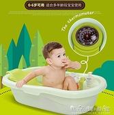 大碼加厚號新生兒洗澡盆嬰兒浴盆幼兒寶寶可坐躺沐浴兒童小孩洗浴WD 聖誕節全館免運