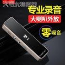 錄音器UnisCom錄音筆專業高清降噪超長錄音遠距離MP3播放器8G/16G 快速出貨