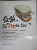 【書寶二手書T1/醫療_LEQ】憂鬱,是食物造成的!?_陳光棻, 溝口徹