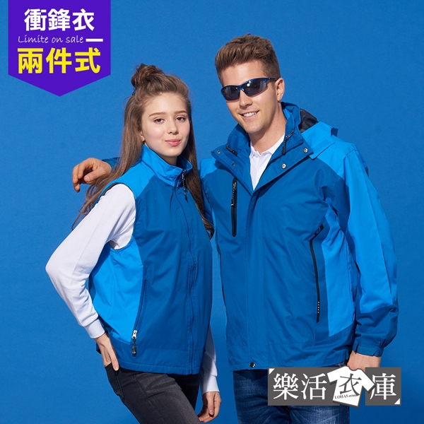 戶外機能防風雨保暖三穿連帽衝鋒外套(彩藍)●樂活衣庫【CL180】