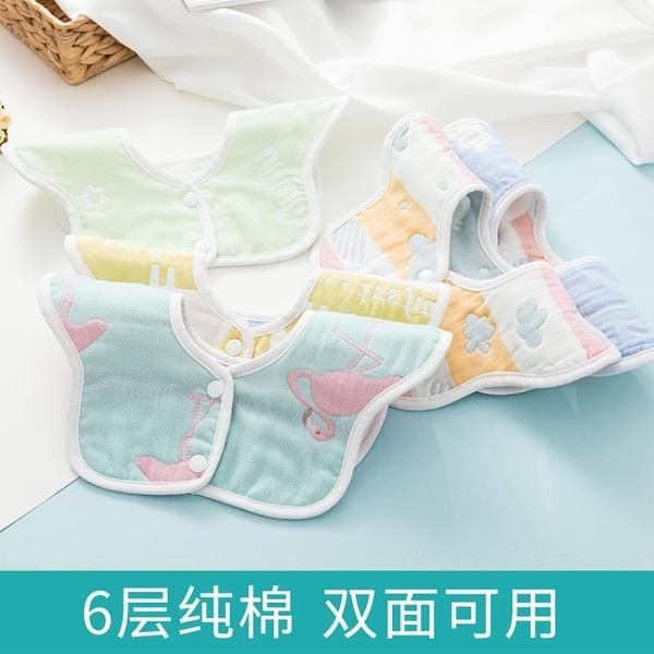 5條裝 圍嘴嬰兒口水巾純棉新生兒童寶寶防水吃飯飯兜【奇趣小屋】