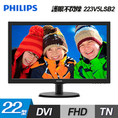 【Philips 飛利浦】22型 LED寬螢幕顯示器 (223V5LSB2) 【贈飲料杯套】