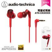 【94號鋪】日本 鐵三角ATH-CKS550X 紅色耳塞式耳機(買就送硬殼耳機收納包)
