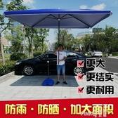 大號戶外折疊超大雨棚庭院太陽遮陽傘長方形雨傘大型商用四方擺攤 (橙子精品)