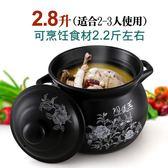 陶煲王砂鍋燉鍋家用燃氣陶瓷煲湯鍋小沙鍋湯鍋明火耐高溫瓦罐湯煲