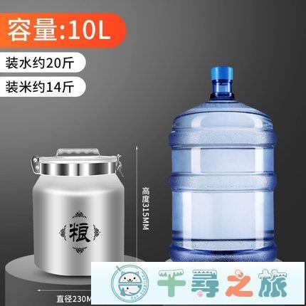 鋁合金米桶儲糧罐糧桶寵物糧密封桶防蟲防潮茶葉【千尋之旅】