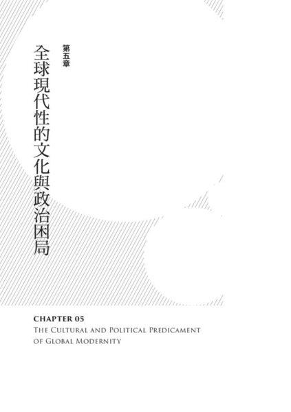 殖民之後?:臺灣困境、「中國」霸權與全球化