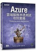 Azure雲端服務滲透測試攻防實務