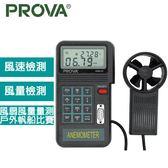 PROVA 記憶式風速計  AVM-07