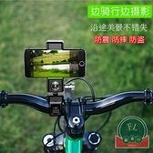 自行車手機架摩托車山地車導航支架騎行裝備【福喜行】