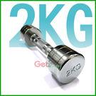 電鍍啞鈴2公斤(菱格紋槓心)(1支)(2kg/重量訓練/肌肉/二頭肌/胸肌/舉重)