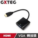 LDK 聯達科 HDMI VGA 螢幕視訊轉接頭轉換頭USB充電+3.5mm音源 HDCP 1080P【HVA-01P】