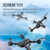 無人機航拍器高清小學生小型專業兒童玩具迷你四軸飛行器遙控飛機 完美情人館YXS