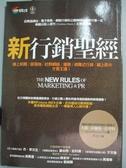 【書寶二手書T4/行銷_KJE】新行銷聖經_大衛.米爾曼.史考特