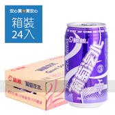 【親親】葡萄汽水330ml,24罐/箱,平均單價9.54元