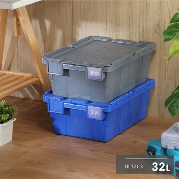 KEYWAY 2號物流箱32L 商用收納箱 貨運運輸箱